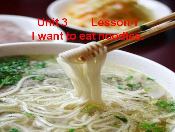 鲁科版小学四年级下册英语课件:《I want to eat noodles》