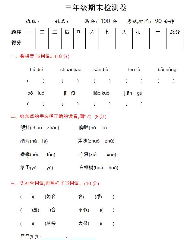 2017-2018年鲁教版三年级语文上册期末试题一(图片版)1