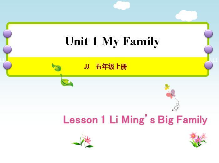 冀教版小学五年级上册英语课件:《Li Ming's Big Family》