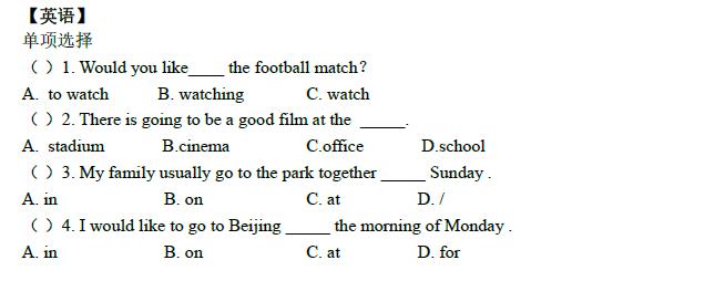 2018南京小升初英语每日一练