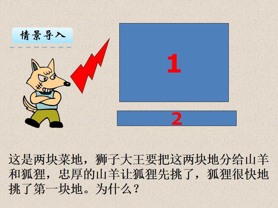 苏教版三面积下册数学课件《认识小学》(3)年级米脂希望华润图片