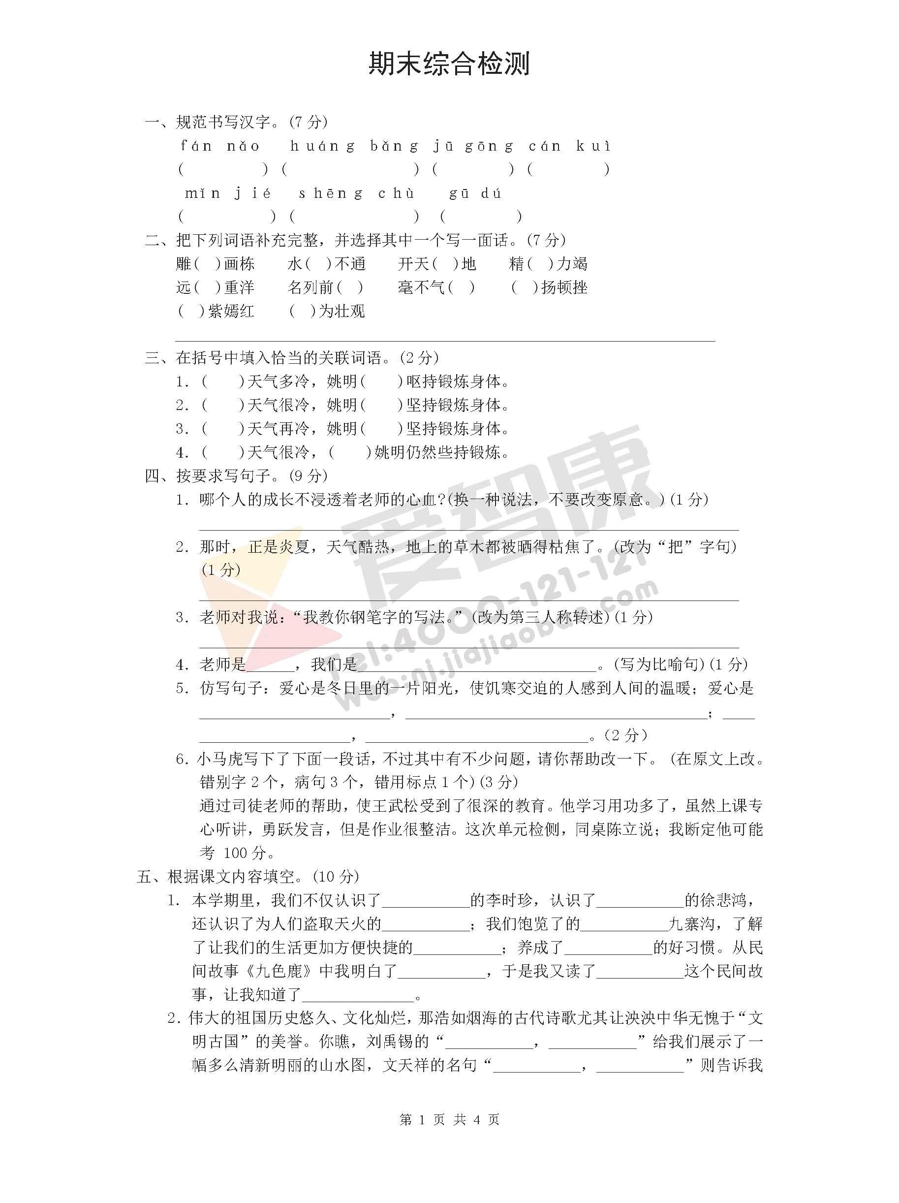 2017-2018年苏教版四年级语文上册期末模拟试卷三1