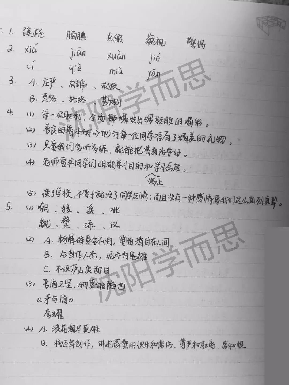 2017-2018学年沈阳铁西区六年级上册期末语文答案1