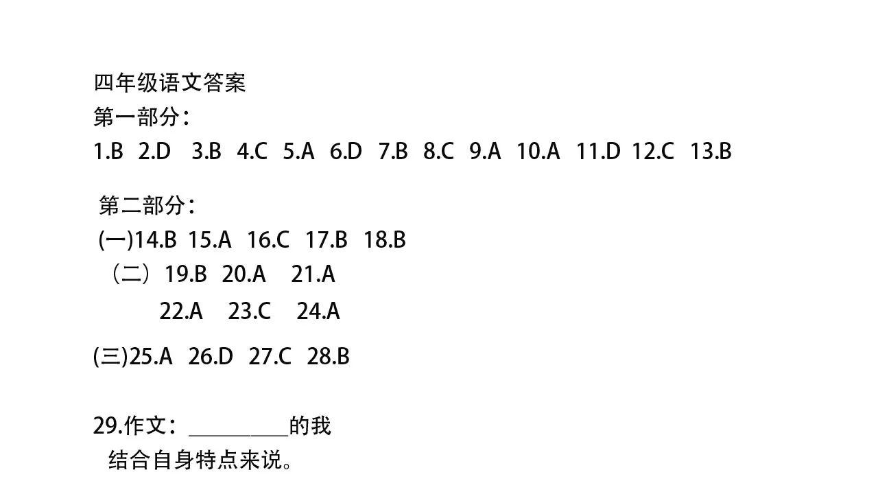 2017-2018学年第一学期沈阳市四年级期末语文答案