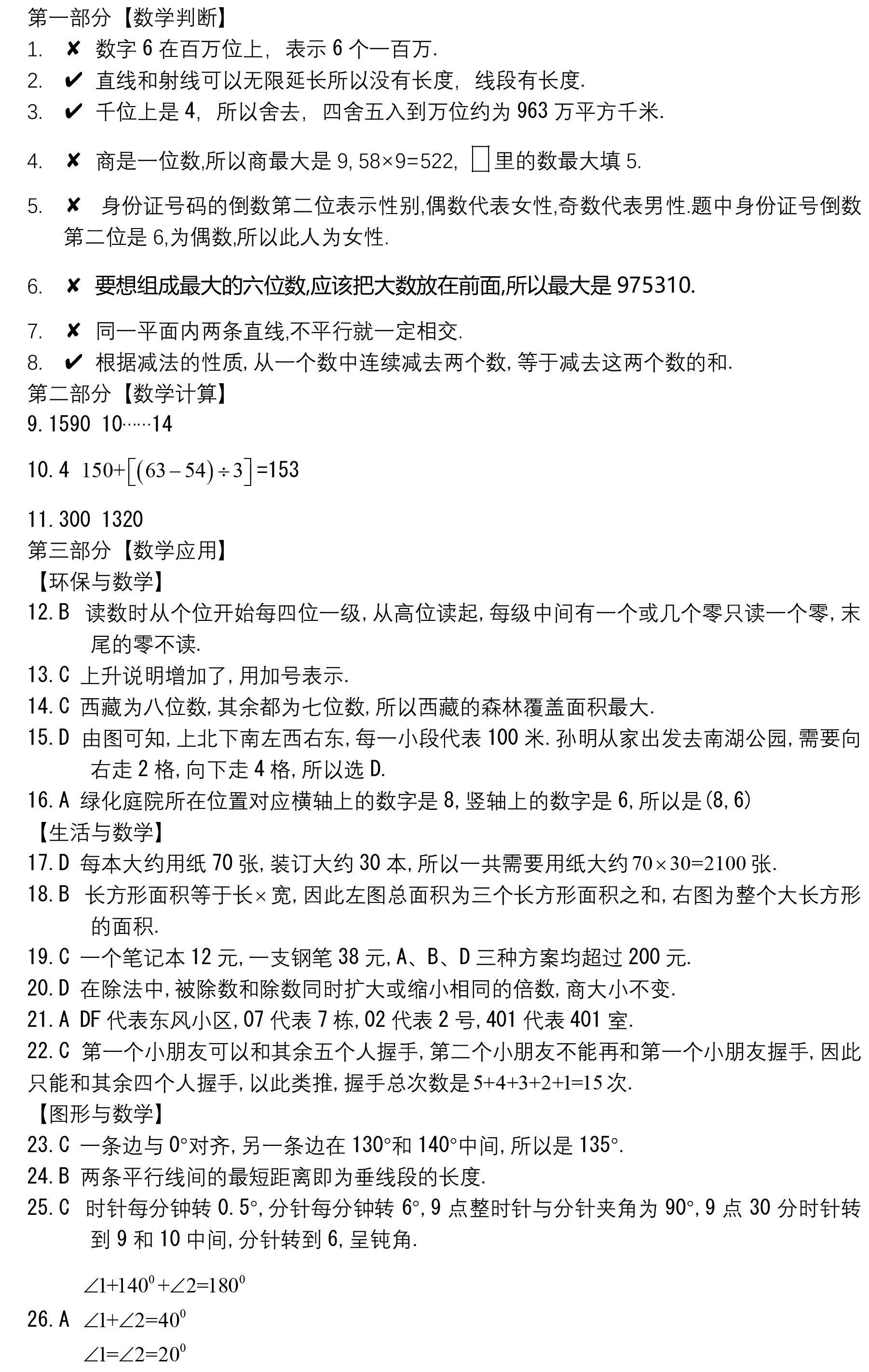 2017-2018学年第一学期沈阳市四年级期末数学答案1