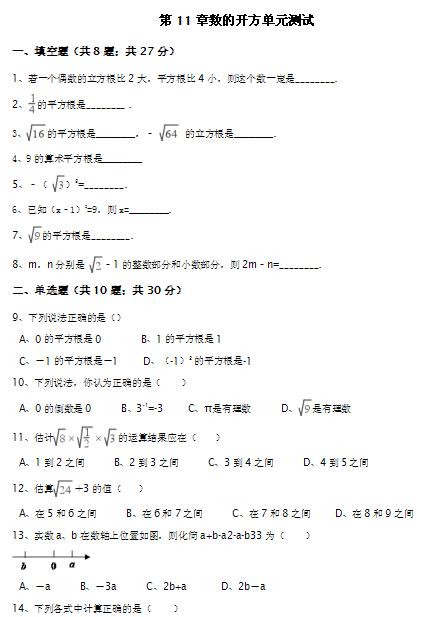 数的开方_华师大版八年级数学上册第11章数的开方单元测试(word版)_初二 ...