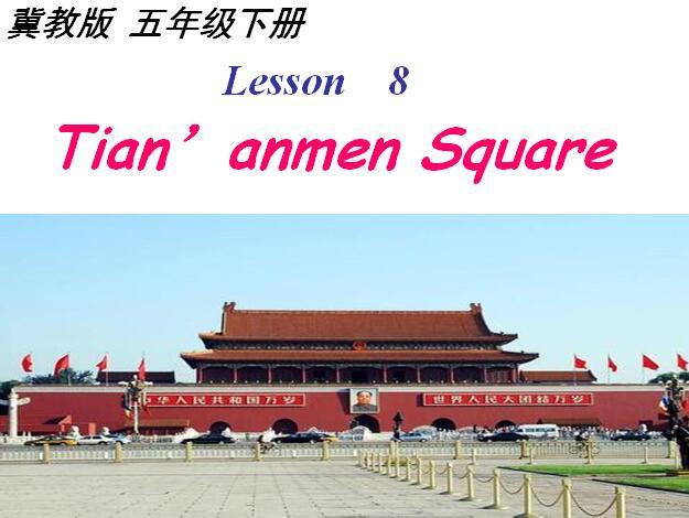 色五tian_冀教版小学五年级下册英语课件:《tian\'anmen square》3