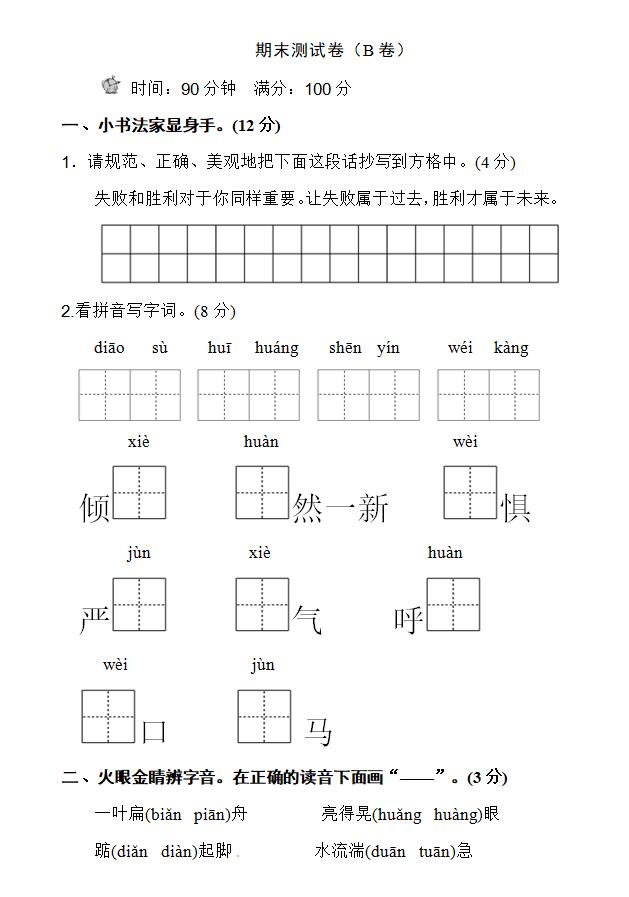 2017-2018年北师大版五年级语文上册期末试题三(图片版)1
