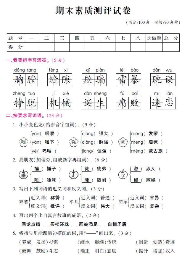 2017-2018年苏教版五年级语文上册期末试题及答案一(图片版)1