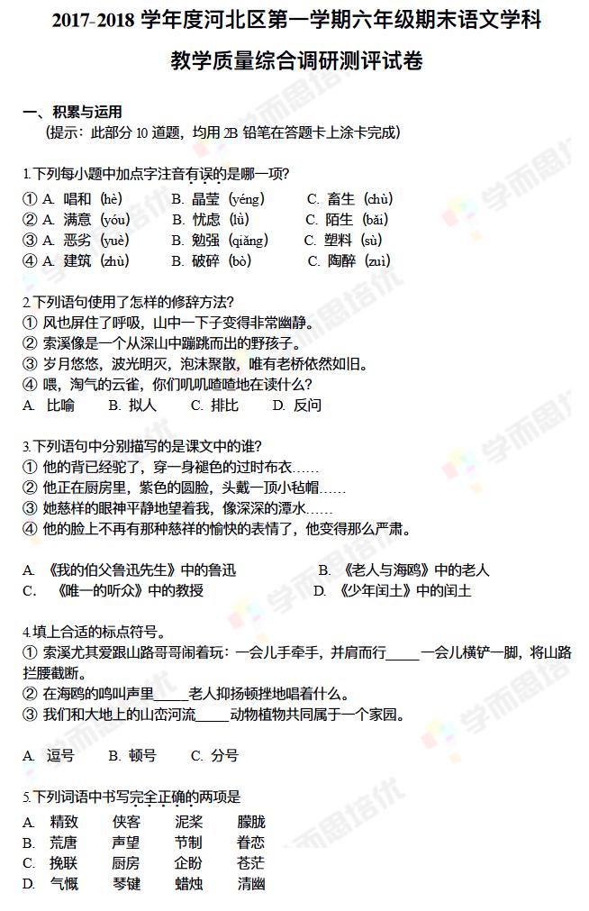 2017-2018年天津河北区六年级上册期末语文试卷1