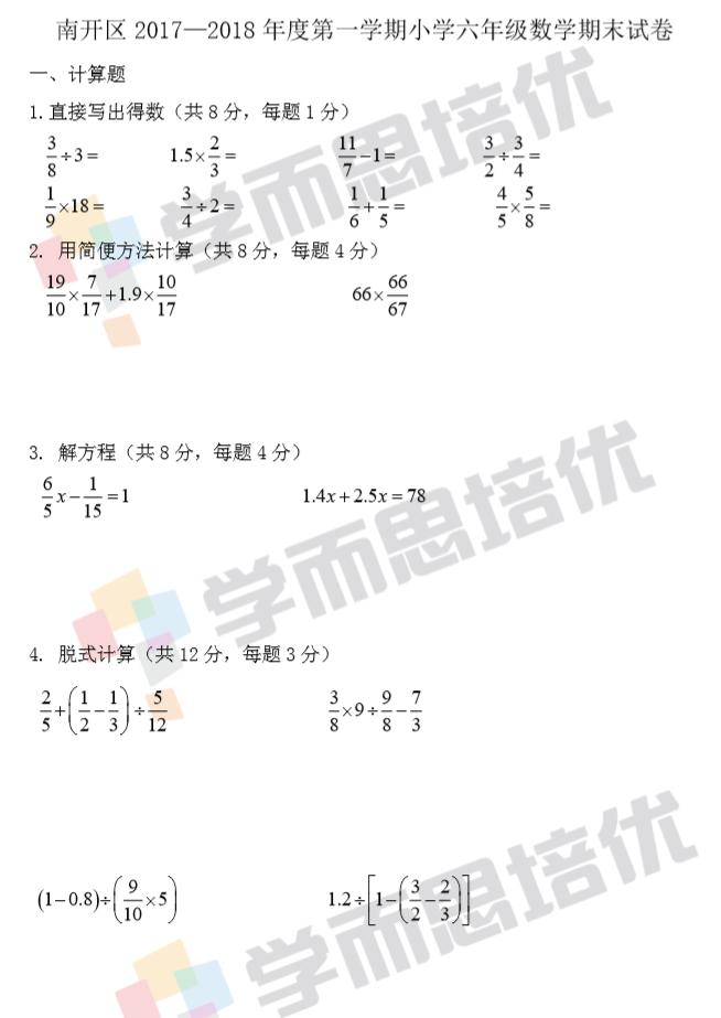 2017-2018年天津南开区六年级上册期末数学试卷1