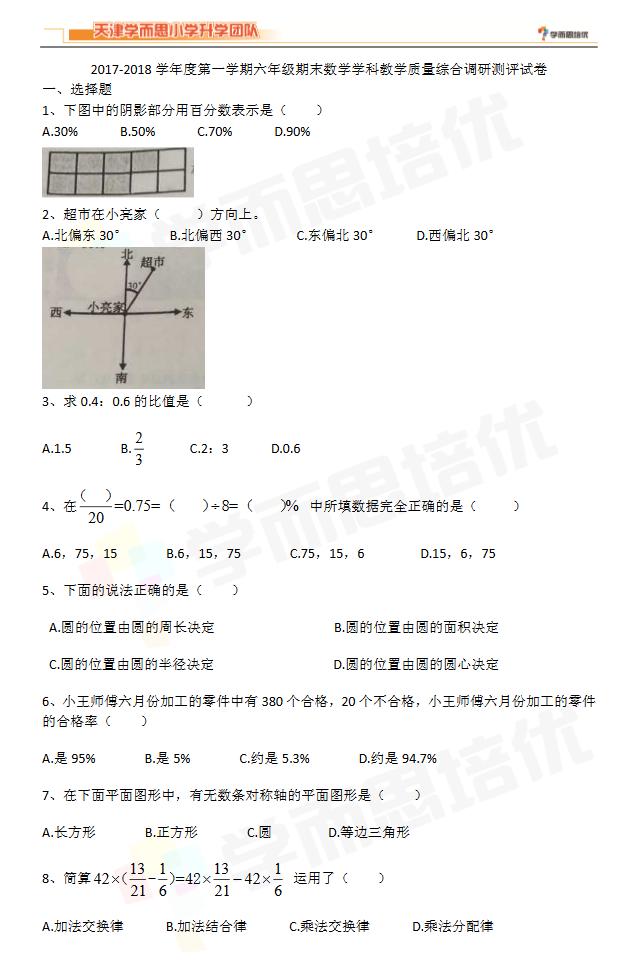 2017-2018年天津河北区六年级上册期末数学试卷1