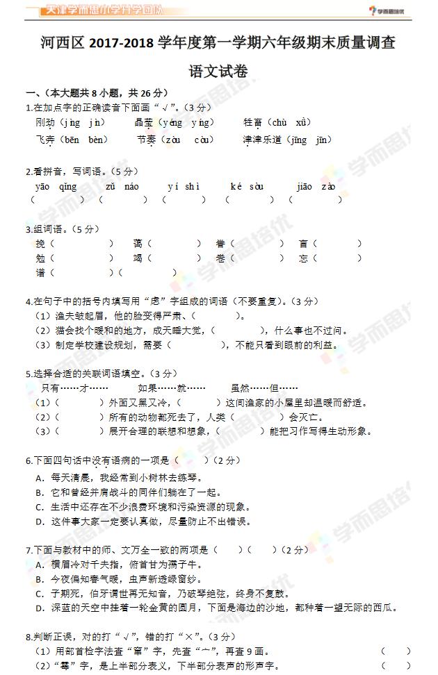 2017-2018年天津河西区六年级上册期末语文试卷1