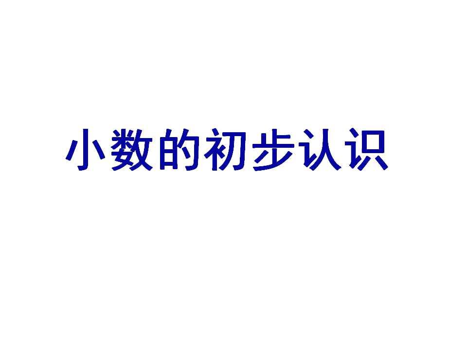 北京版三年级下册数学课件《小数的初步认识1》