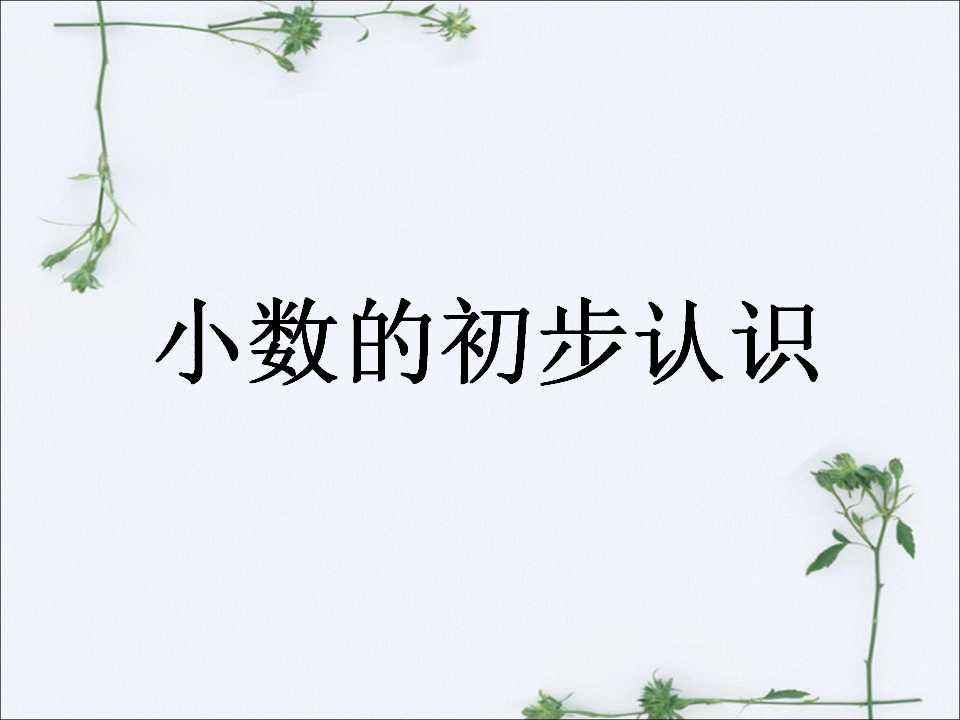 北京版三年级下册数学课件《小数的初步认识2》