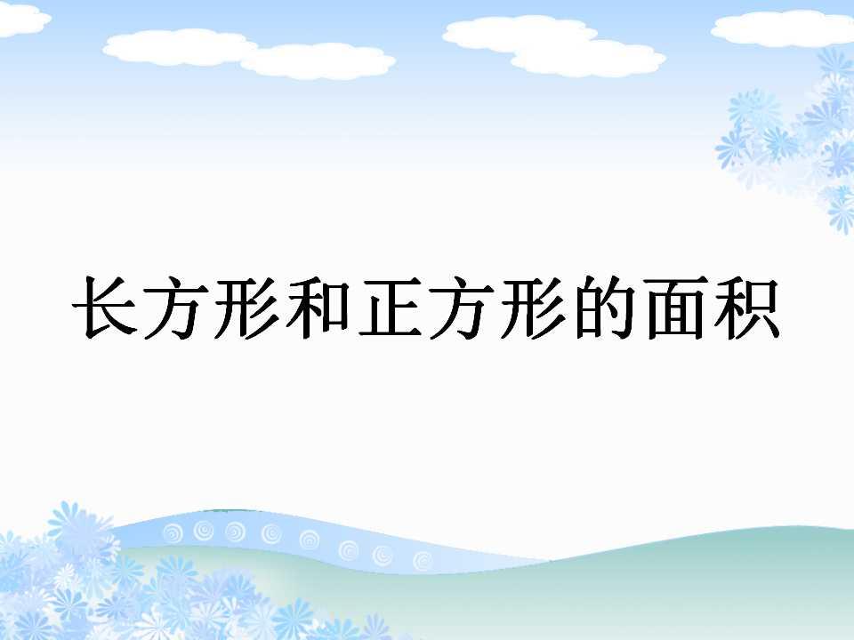 北京版三年级下册数学课件《长方形和正方形的面积》