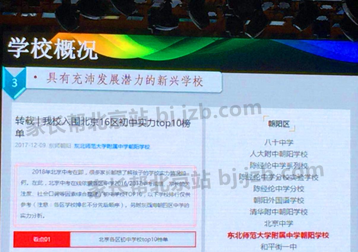 2018北京小升初东北师大附朝阳学校介绍