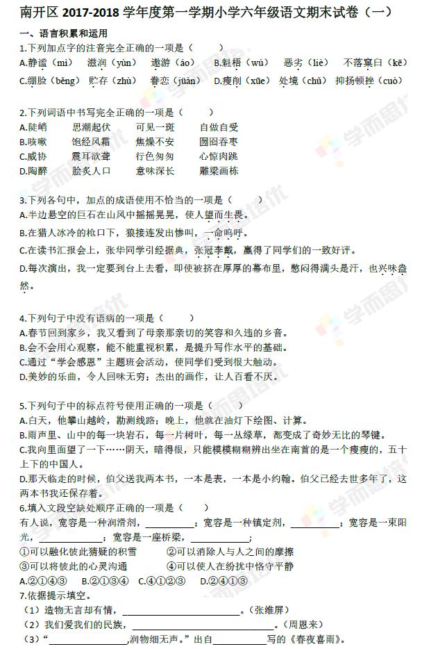 2017-2018年天津南开区六年级上册期末语文试卷1