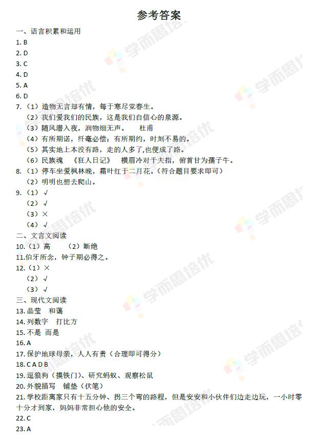 2017-2018年天津南开区六年级上册期末语文答案