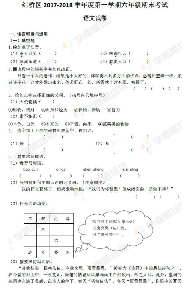 2017-2018年天津红桥区六年级上册期末语文试卷1