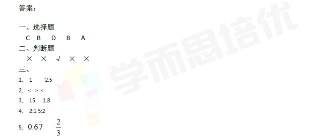 2017-2018年天津河东区六年级上册期末数学答案1