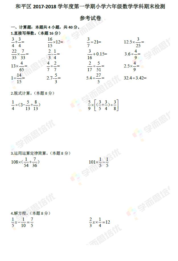 2017-2018年天津和平区六年级上册期末数学试卷1