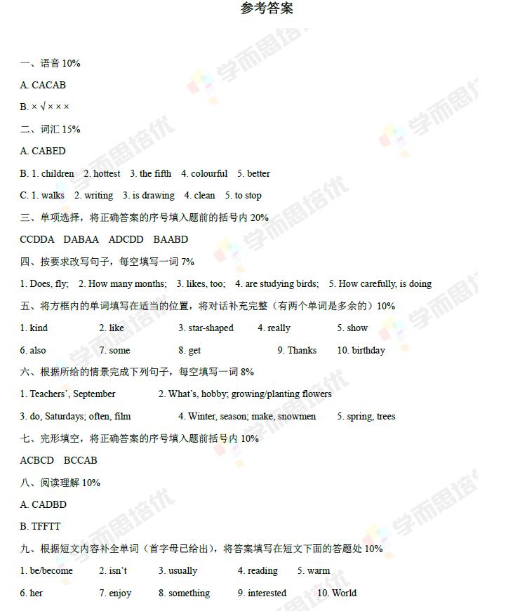 2017-2018年天津和平区六年级上册期末英语答案