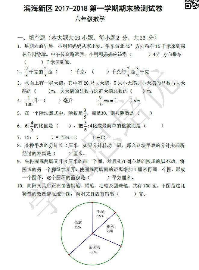 2017-2018年天津滨海新区六年级上册期末数学试卷1
