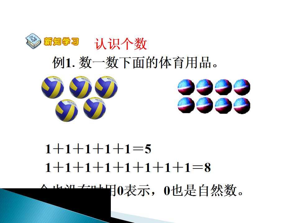 浙教版四年级下册数学课件《自然数2》(3)