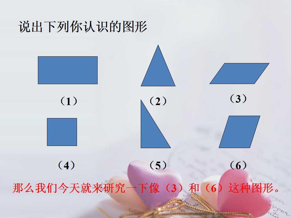浙教版四年级下册数学课件《平行四边形的边与角1》(2