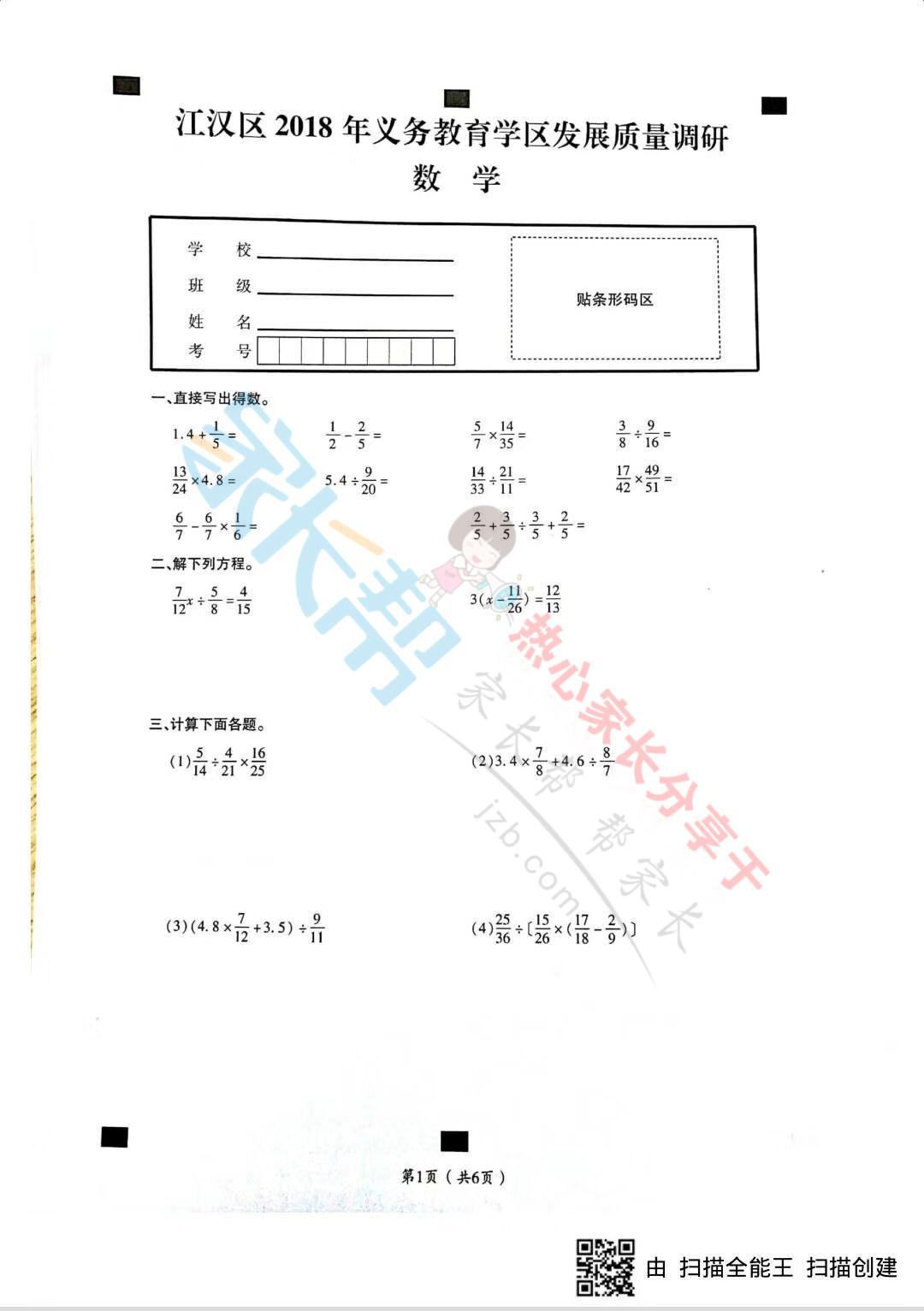 人教版六上数学课件_人教版小学六年级上册数学期末试卷(三十三)_六年级数学期末 ...