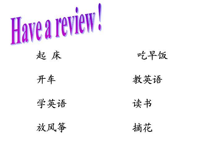 冀教版小学六年级下册英语课件:《Summer holiday》