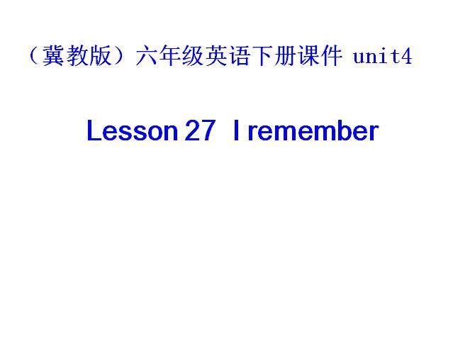 冀教版小学六年级下册英语课件:《I remember》