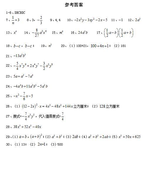 2018上海七宝二中七年级上第一次月考数学试题答案