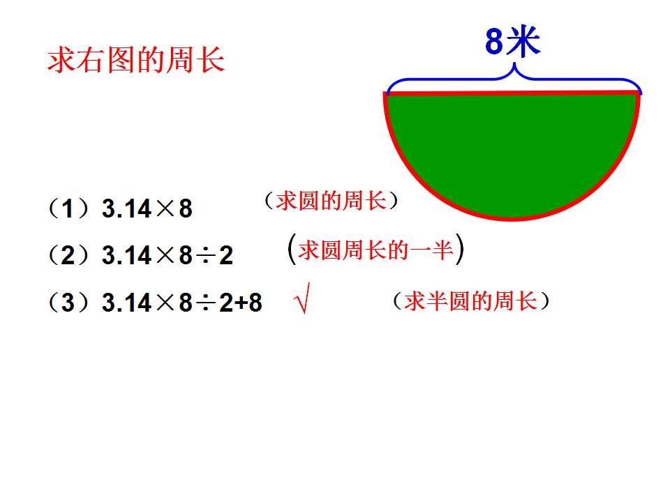 苏教版五年级下册数学课件《圆的周长练习一》(3)