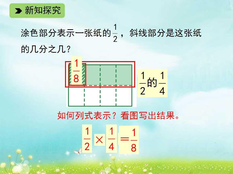 浙教版五年级下册数学课件《分数乘法4》(3)