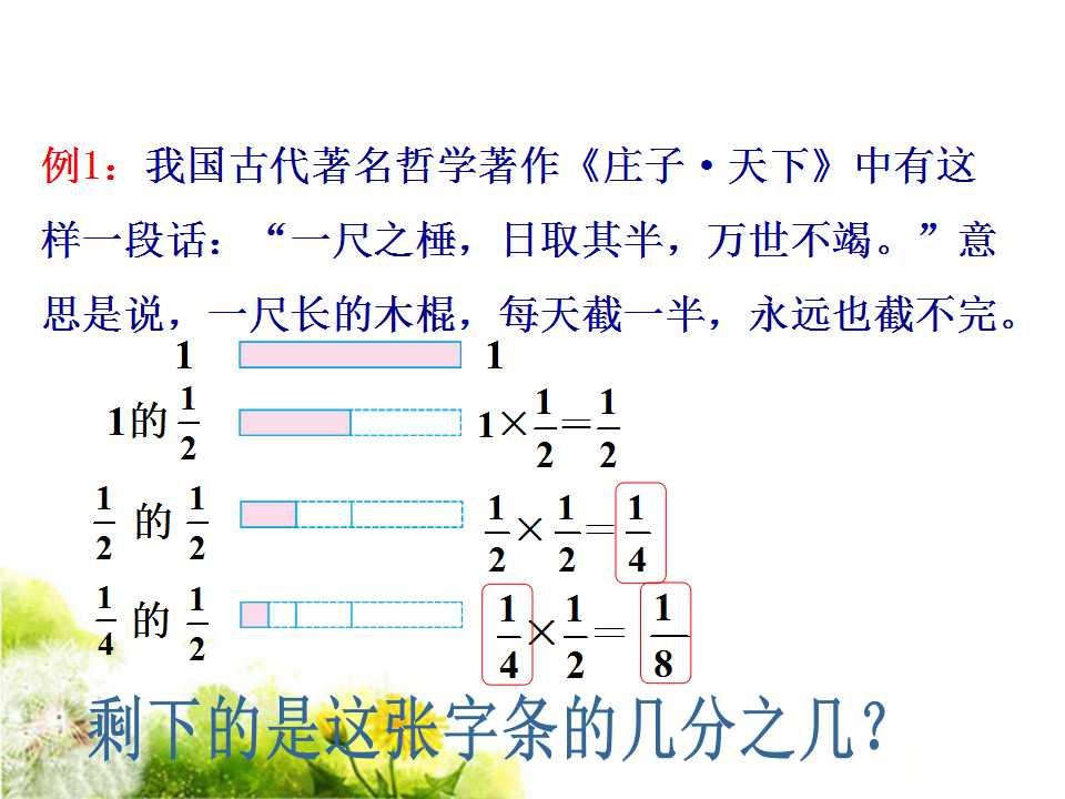 浙教版五年级下册数学课件《分数乘法5》(3)