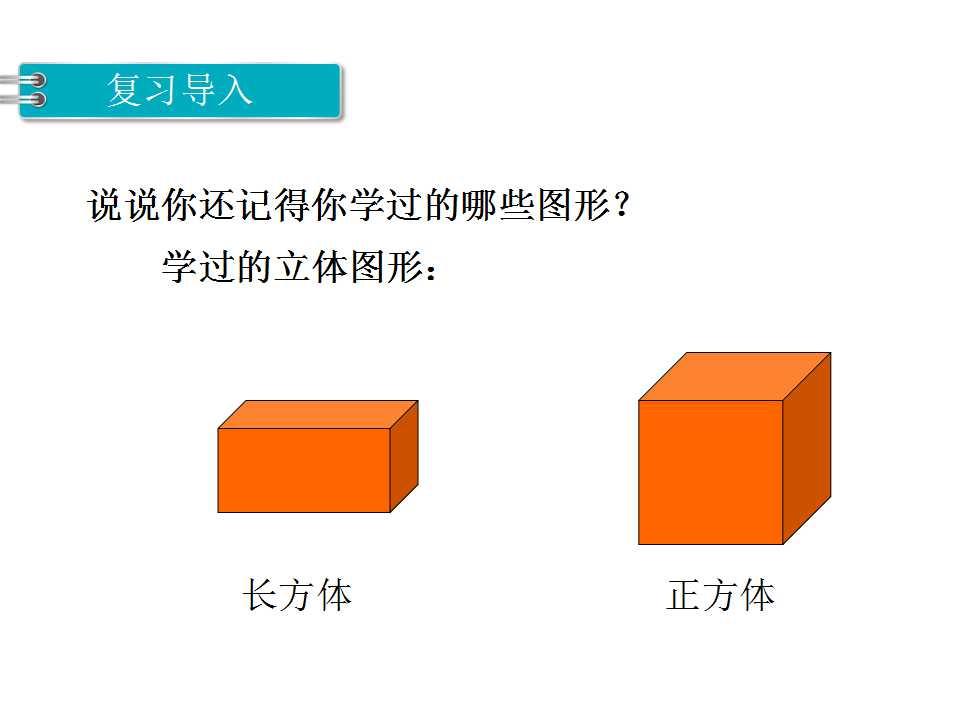 苏教版六年级下册数学课件《圆柱和圆锥第1课时》(3)