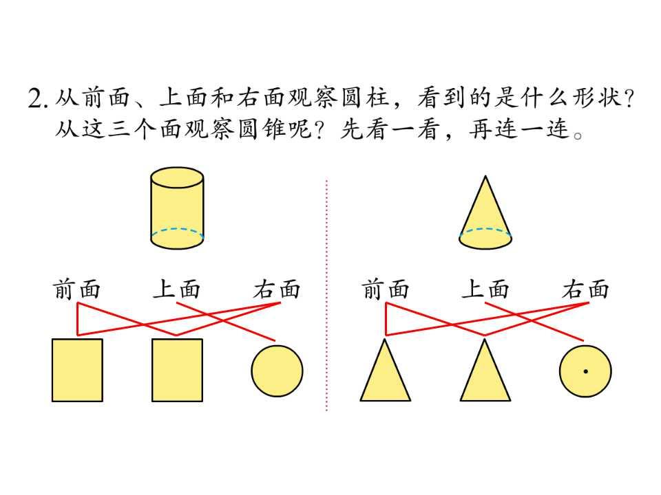 苏教版六年级下册数学课件《圆柱和圆锥第3课时》(3)