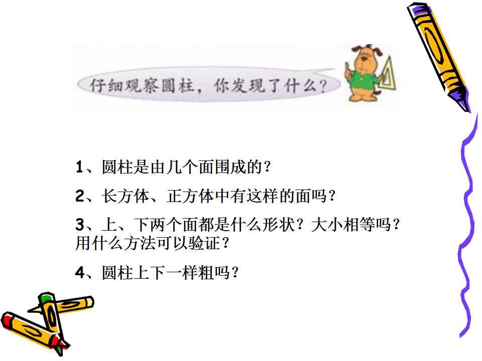 苏教版六年级下册数学课件《圆柱和圆锥的认识3》(3)