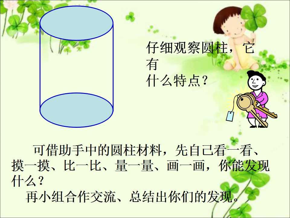浙教版六年级下册数学课件《圆柱与圆锥的认识2》(3)