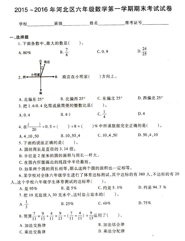 2015-2016年天津河北区六年级上册期末数学试卷1