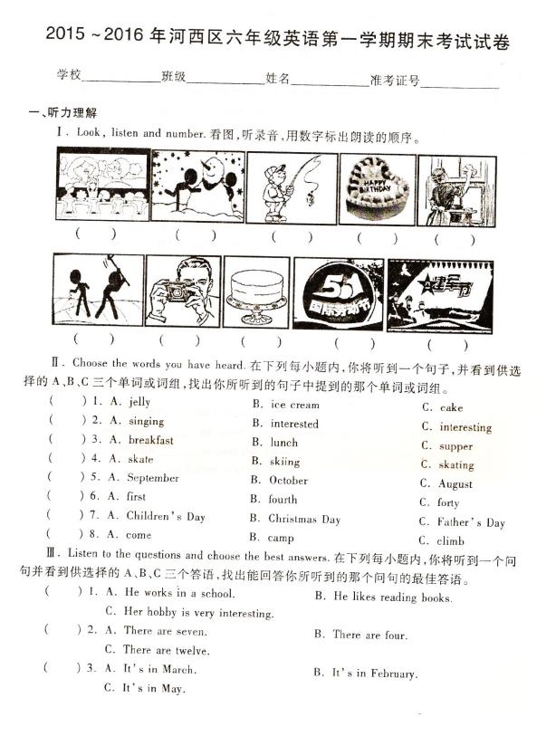 2015-2016年天津河西区六年级上册期末英语试卷1