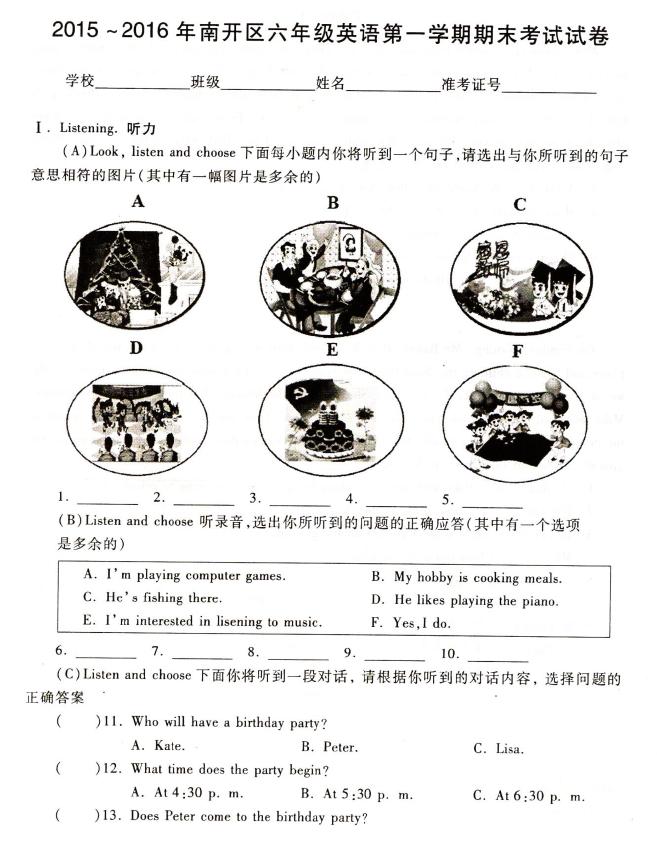 2015-2016年天津南开区六年级上册期末英语试卷1