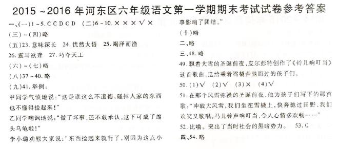 2015-2016年天津河东区六年级语文上册期末答案