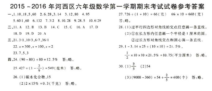 2015-2016年天津河西区六年级数学上册期末答案