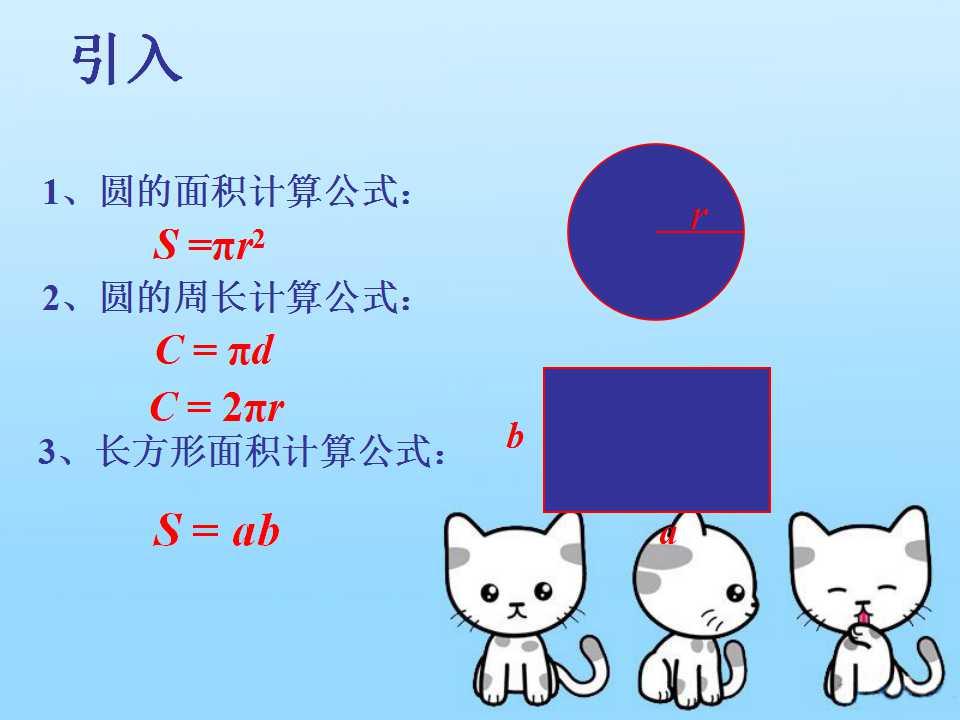 浙教版六年级下册数学课件《圆柱的表面积》(2)