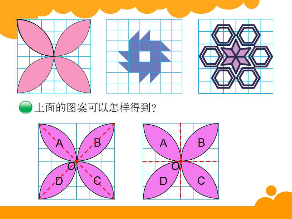 北师大版六年级下册数学课件《欣赏与设计》(3)