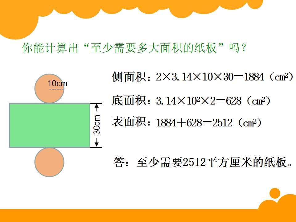 北师大版六年级下册数学课件《圆柱的表面积2》(3)