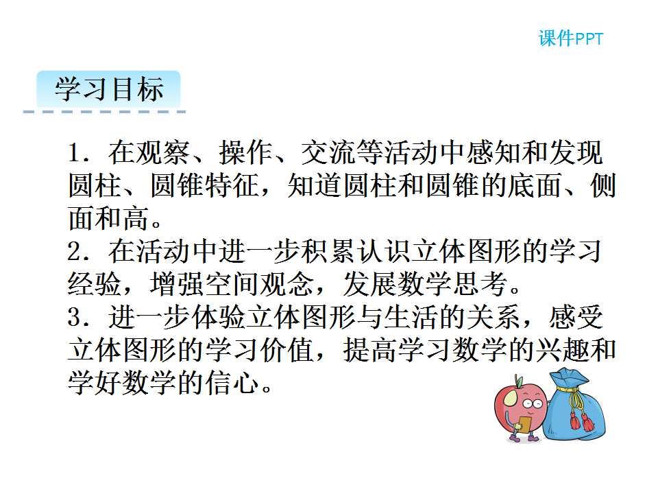 青岛版六年级下册数学课件《圆柱和圆锥的认识》(2)